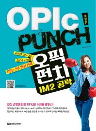 OPIc PUNCH IM2 공략(개정판)