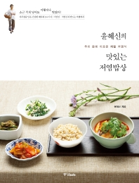 윤혜신의 맛있는 저염밥상