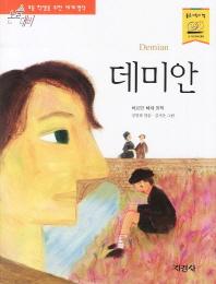 데미안(논술대비 초등학생을 위한 세계명작)