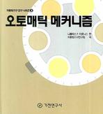 오토매틱 메카니즘(자동화기구연구시리즈 8)(양장본 HardCover)