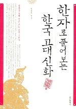 한자로 풀어보는 한국 고대신화