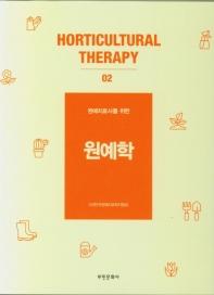 원예학(원예치료사를 위한)(원예치료 시리즈 2)