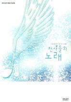 천사들의 노래