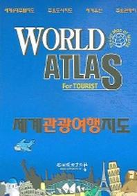 WORLD ATLAS FOR TOURIST (세계관광여행지도)