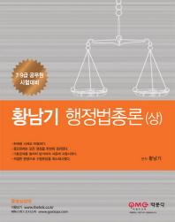 행정법총론 상 하 세트(7 9급 공무원 시험대비)(황남기)(전2권)