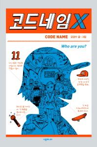 코드네임 X(코드네임 시리즈 1)(양장본 HardCover)