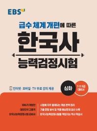 한국사능력검정시험: 심화(2020)(EBS)