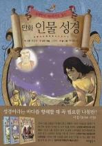 만화 인물 성경. 3