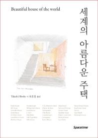 세계의 아름다운 주택(Beautiful house of the world)(반양장)