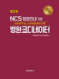 병원코디네이터(NCS 병원안내 기반)(4판)