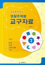 생활주제별 교구자료 2(손쉽게 만드는)