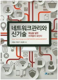 네트워크관리와 신기술