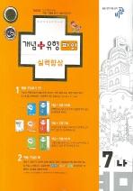 중학수학 7-나(2007)