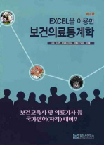 보건의료통계학(EXCEL을 이용한)(2판)