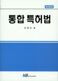 통합특허법(12판)