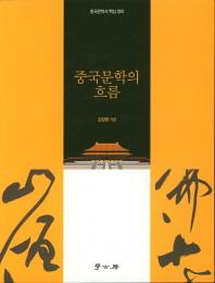 중국문학의 흐름