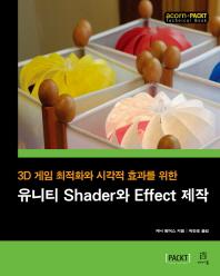 유니티 Shader와 Effect 제작(3D 게임 최적화와 시각적 효과를 위한)(acorn+PACKT)
