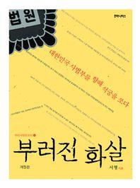 부러진 화살 ///6044