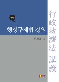 행정구제법 강의(4판)(양장본 HardCover)