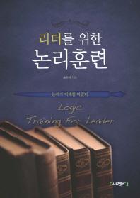 리더를 위한 논리훈련(3판)