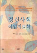 정신사회 작업치료학(3판)(양장본 HardCover)