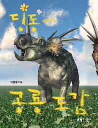 딩동~ 공룡 도감