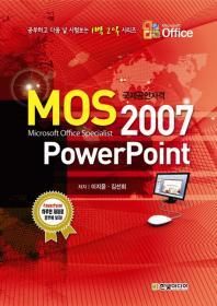 MOS PowerPoint 2007(국제공인자격)