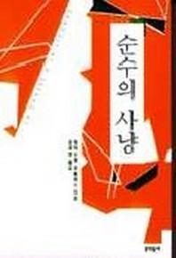 순수의 사냥 --- 책 위아래 옆면 도서관 장서인있슴 ( 본문깨끗 )
