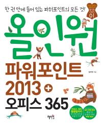 파워포인트 2013+오피스 365(올인원)(CD1장포함)(올인원 시리즈 1)