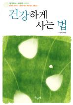 건강하게 사는 법(명상학교 교과서 시리즈)