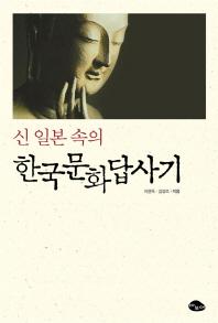 한국문화답사기