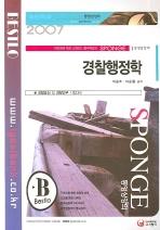 경찰행정학 (BESTLO) 2007