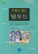 우화로 읽는 탈무드(에버그린문고 24)