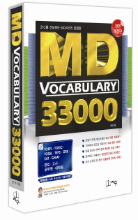 MD Vocabulary 33000(전면개정판)