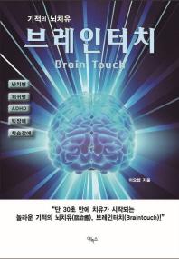 브레인터치(기적의 뇌치유)