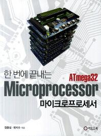 마이크로프로세서 ATmega32(한 번에 끝내는)