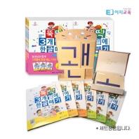뚝딱 글자만들기 한글원목교구+뚝딱3개월에 한글떼기교재 세트(전6권)