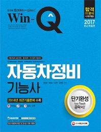 자동차정비기능사 단기완성(2017)(Win-Q(윙크))(개정판)