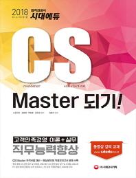 CS Master 되기(2018)(개정판)