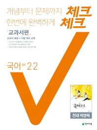 중학 국어 중2-2(천재 박영목) 교과서편(2020)(체크체크)