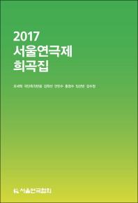 2017 서울연극제 희곡집