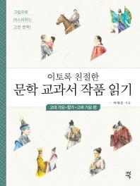 이토록 친절한 문학 교과서 작품 읽기: 고대가요 향가 고려가요 편