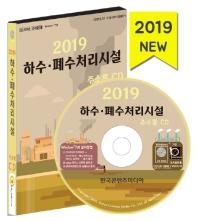 하수·폐수처리시설 주소(2019)(CD)