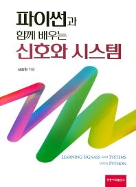 신호와 시스템(파이썬과 함께 배우는)