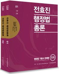 전효진 행정법 총론 세트(2017)