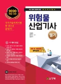위험물산업기사 필기(2020)(개정판 13판)