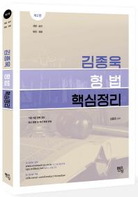 김종욱 형법 핵심정리(2판)