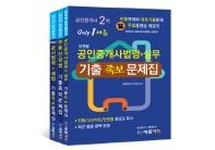 공인중개사 단원별 기출족보 문제집 2차 세트(2019)(Only 1 새롬)(전3권)