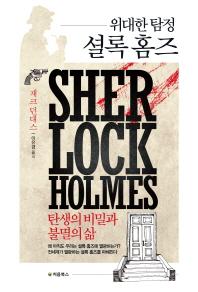 위대한 탐정 셜록 홈즈: 탄생의 비밀과 불멸의 삶