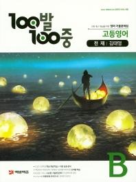 고등 영어 B 기출문제집(천재/김태영)(2019)(100발 100중)